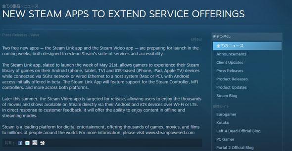Steam Link App
