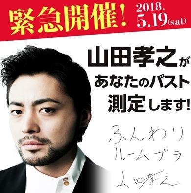 山田孝之 バスト測定 ブラジャー ふんわりルームブラ SHIBUYA109
