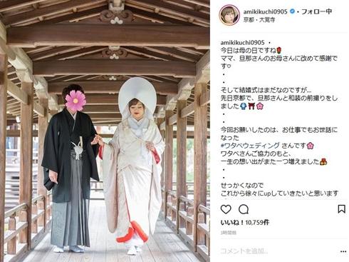菊地亜美 結婚 白無垢 色打掛 綿帽子 大覚寺