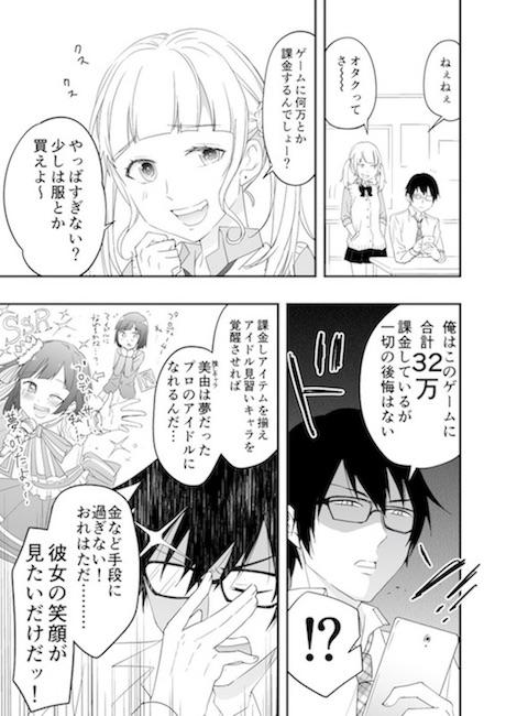 与田基俟 リア充 ツイッター漫画