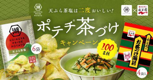 湖池屋 PRIDE POTATO 天ぷら茶塩 永谷園 ポテチ茶づけ