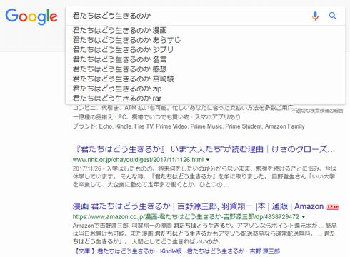 検索エンジン 検索結果 上位 表示 海賊サイト 漫画村 Google