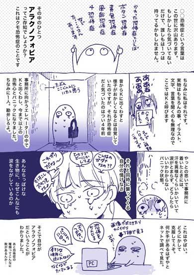 クモ 恐怖症 アラクノフォビア 漫画 夏 怖い