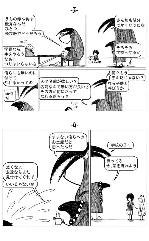 二匹のばけもの 漫画 絵本 短編 赤ん坊 飼う