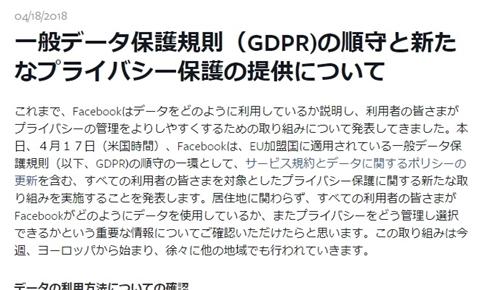 老舗文房具店Facebookアカウント削除を発表 「残念ながら個人データの活用方法に賛同できないため」