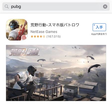 スマホ版「PUBG」ついに配信開始! 100人で戦うバトルロイヤルゲーム