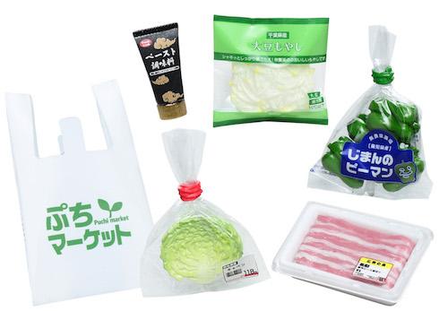 ミニチュア スーパーマーケット 野菜炒め