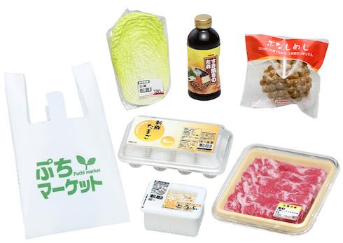 ミニチュア スーパーマーケット すき焼き