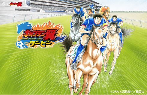 キャプテン翼 JRA 日本中央競馬会