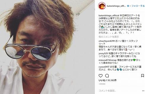 香取慎吾 SMAP 稲垣吾郎 草なぎ慎吾 アート 寝不足 Instagram