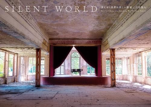 消えゆく世界の美しい廃墟