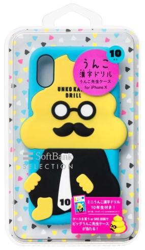 うんこ漢字ドリル iPhoneケース 鉄アレイ