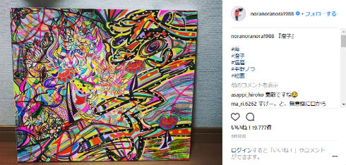平野ノラ バブリー お笑い芸人 絵画 イラスト 芸術 個展 登美丘高校ダンス部