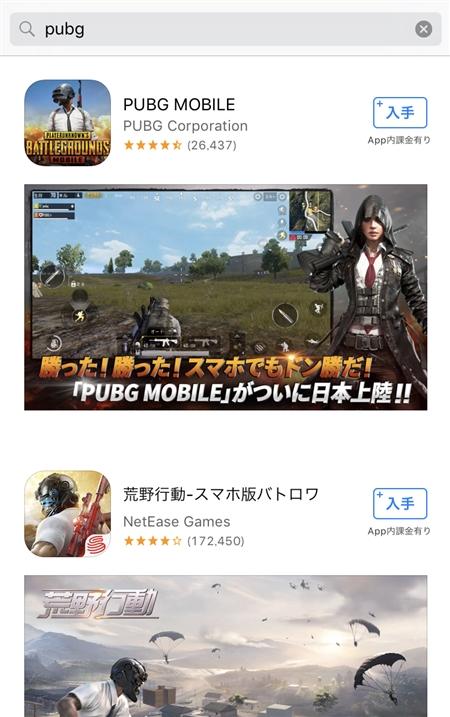 モバイル版「PUBG」1日で150万ダウンロード突破! 事前登録は130万