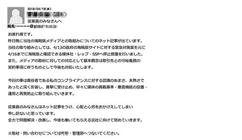 漫画村 Anitube MioMio 海賊版サイト