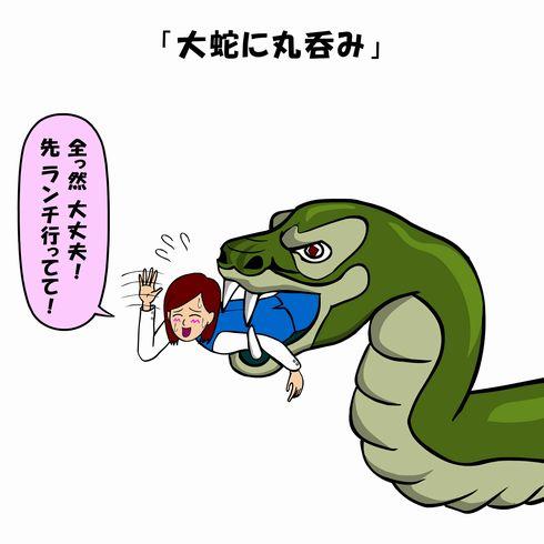 大蛇に飲まれながら「平気、先ラ...