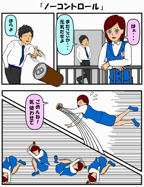 耐え子の日常 コミックス