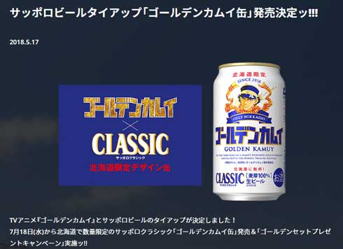 ゴールデンカムイ缶 サッポロビール タイアップ 北海道