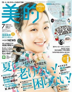 浅田真央 表紙 雑誌 美的 通常版