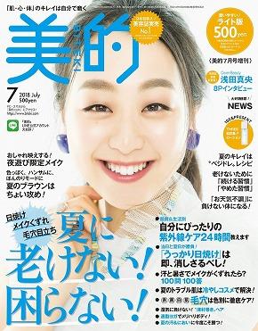 浅田真央 表紙 雑誌 美的 ライト版