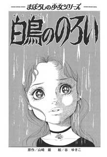 谷ゆき子 まりもの星 バレエ 漫画 単行本化