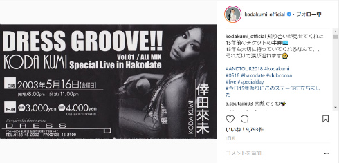 倖田來未 Koda Kumi Fanclub Tour 〜AND〜 エイベックス rhythm zone