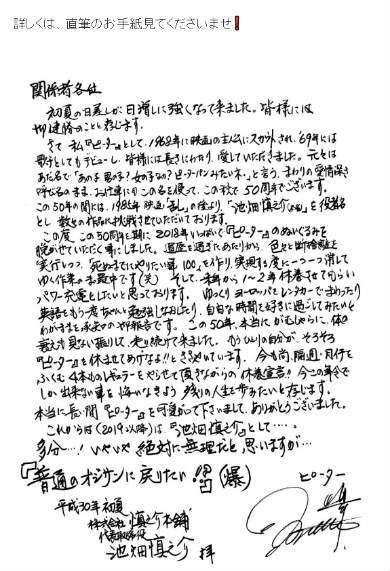 ピーター 池畑慎之介 ミヤネ屋 改名 俳優 タレント 歌手