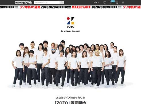 スタートトゥデイ ZOZOTOWN 社名変更 ZOZO
