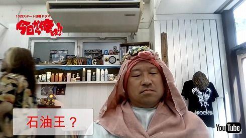 佐藤二朗 パンチパーマ 今日から俺は!! 赤坂理子 赤坂哲夫 福田雄一