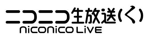 niconico(く)