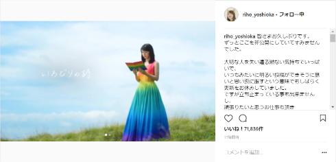 吉岡里帆 インスタ 再開 エー・チーム 社長 非公開 Instagram