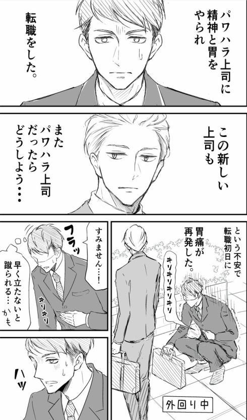 上司は○○○1