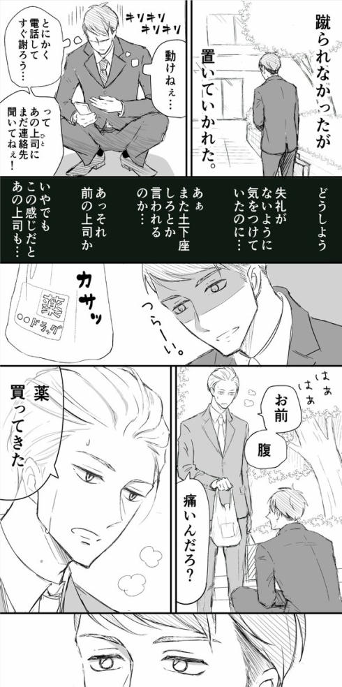 上司は○○○2