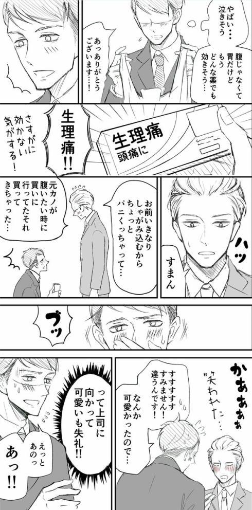 上司は○○○3