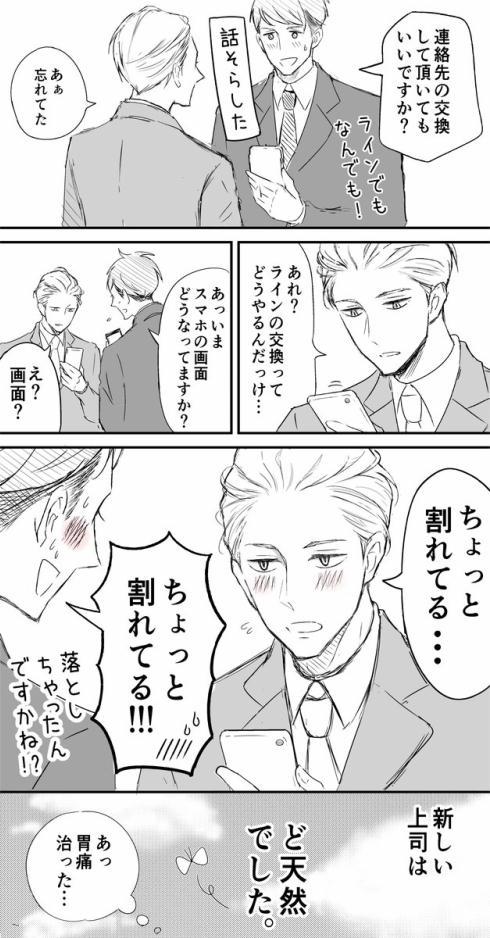 上司は○○○4