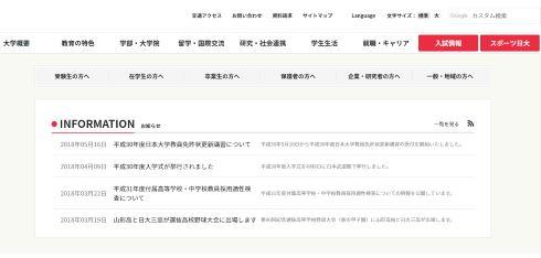 日本体育大学 日本大学 アメリカンフットボール部 タックル