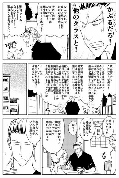 金の卵 漫画 コミケ 童話 アイデア