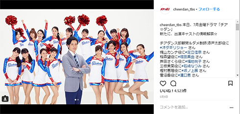 TBS チア☆ダン 八木莉可子 土屋太鳳 JETS