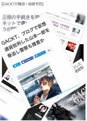 GACKT 個人事務所 倒産 週刊新潮 G-PRO 仮想通貨 SPINDLE ネットニュース