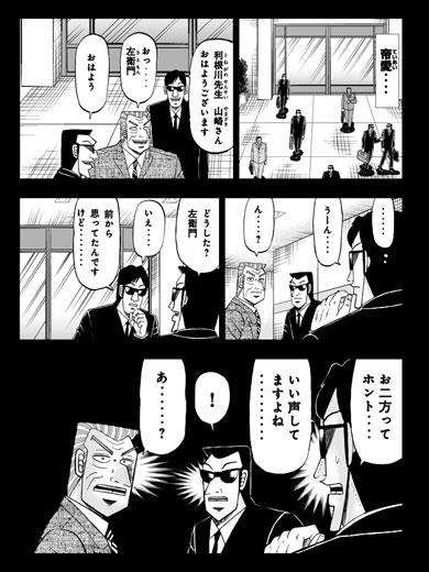 中間管理録トネガワ アニメ 声優 漫画 石田彰 小山力也 大塚明夫