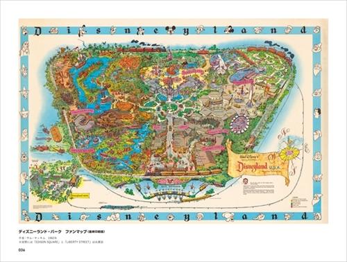 世界のディズニーパーク絵地図