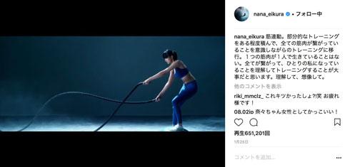 榮倉奈々 筋肉 肉体美 ボディー 出産後 トレーニング