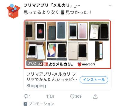 Twitter 広告 増えた?