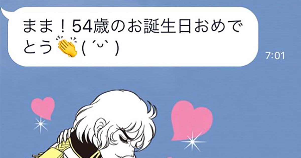 「54歳のお誕生日おめでとう」「46歳だけどね」 石田ひかり、家族から大胆に年齢間違われるバースデーメッセージがほっこり