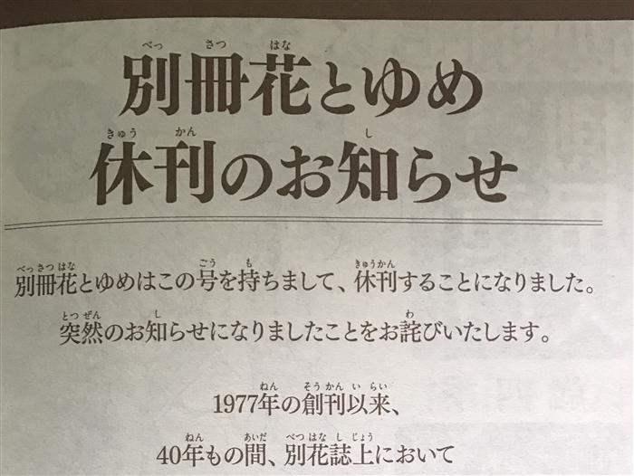 別冊花とゆめ』40年の歴史に幕、『ガラスの仮面』『パタリロ!』などを ...