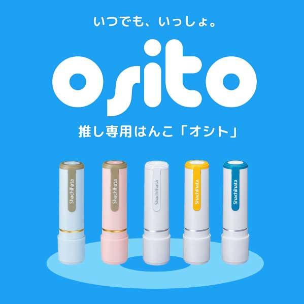 """はんこを押すだけで""""推し""""を感じる 推しキャラ専用はんこ「OSITO(オシト)」で妄想が捗りそう"""