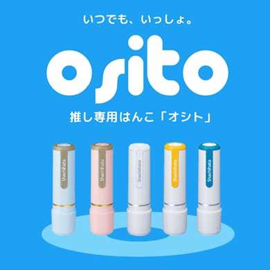 OSITO オシト キャラクター 推し はんこ ハンコズ