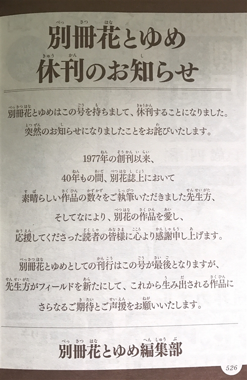 """The publication magazine is also closed on occasion """"intention of continuing serialization of glass"""" intends to continue serialization! Author: """"I will always draw until the final volume"""""""
