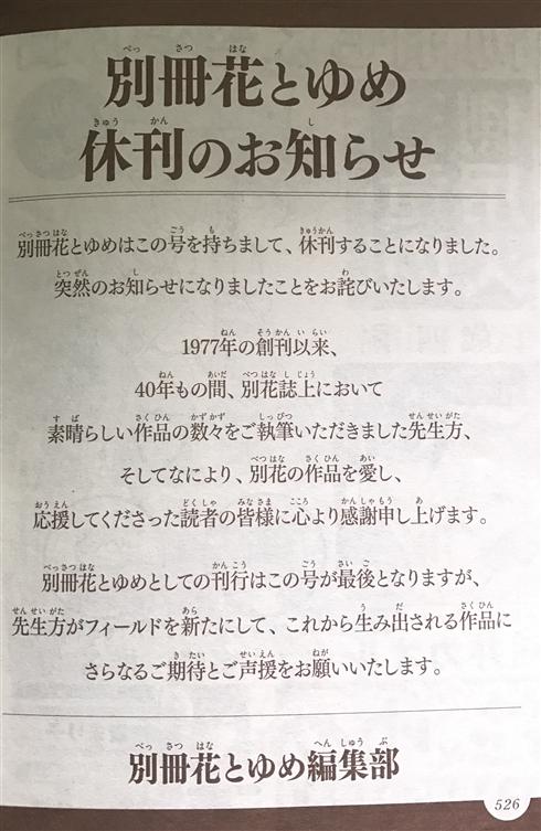 『別冊花とゆめ』40年の歴史に幕、『ガラスの仮面』『パタリロ!』などを掲載 新Webコミック誌『花ゆめAi』今秋創刊予定