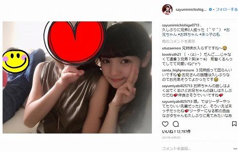 道重さゆみ モーニング娘。 さゆみん 寝起き Instagram ハロー!プロジェクト
